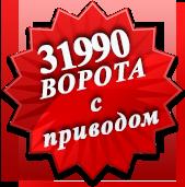 Акция продаж в Щелково!